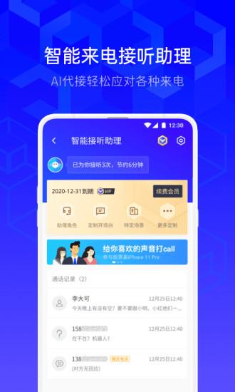 腾讯手机管家最新版官方下载