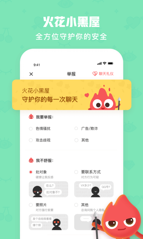 火花Chat安卓版最新下载