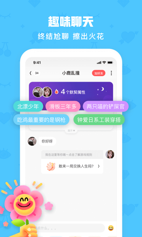 火花Chat安卓版免费下载