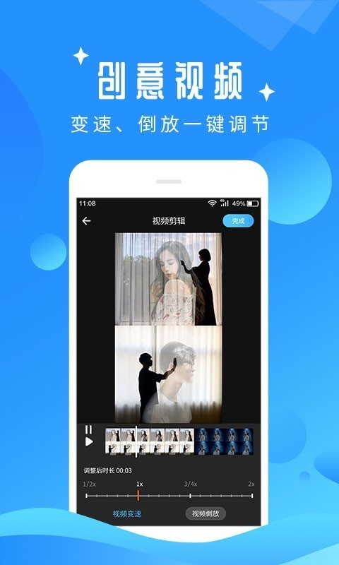 视频编辑吧安卓版最新下载