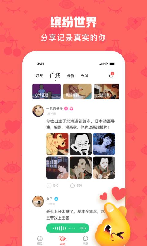 火花Chat安卓版下载