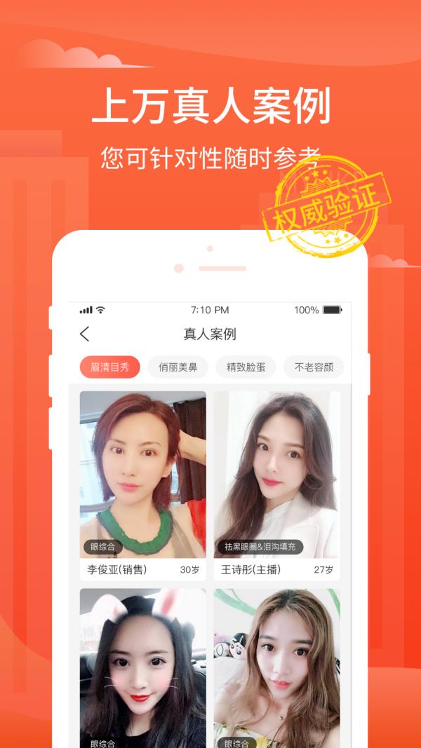美莱严选安卓版最新下载