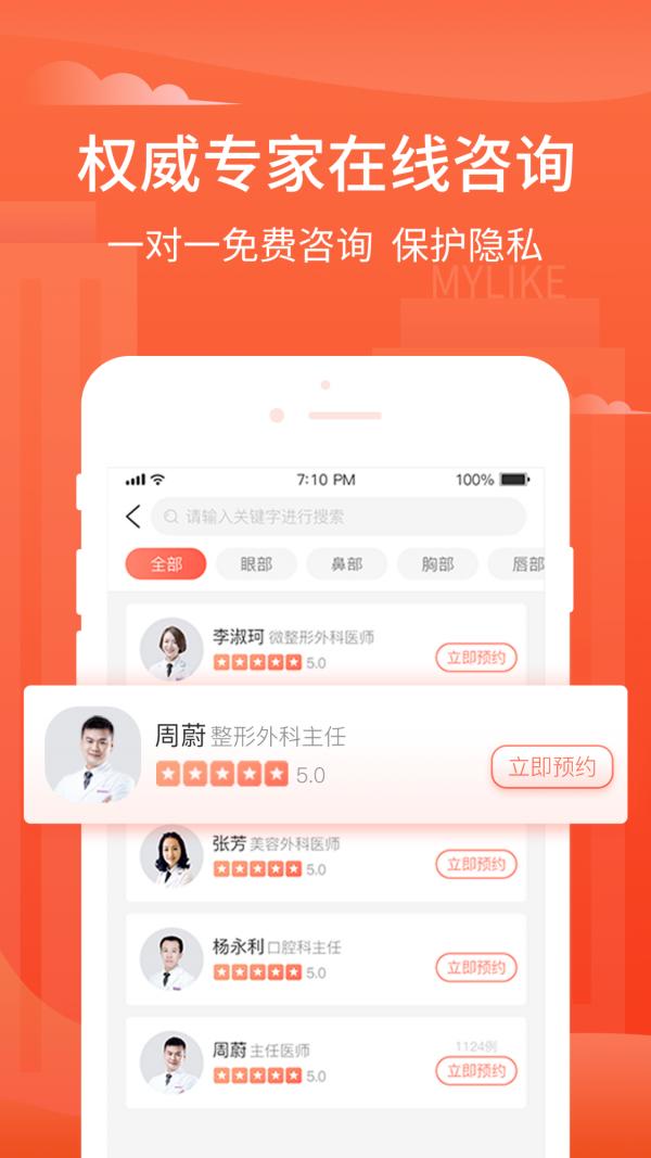 美莱严选安卓版下载