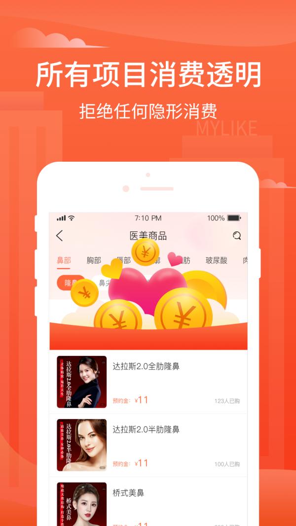 美莱严选安卓版免费下载