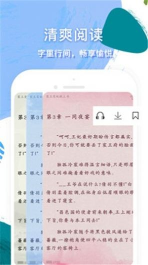 第三中文网安卓版下载