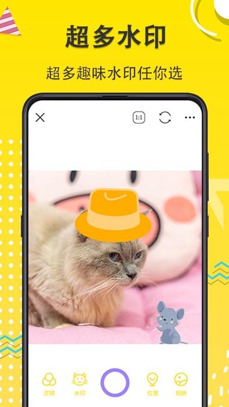 萌宠物相机安卓版