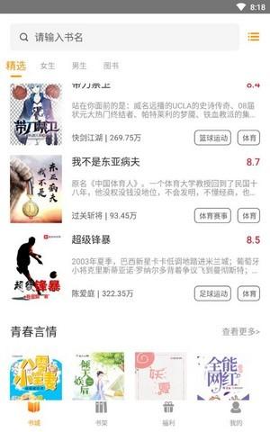 菠萝小说免费版