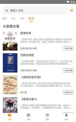 菠萝小说免费版下载