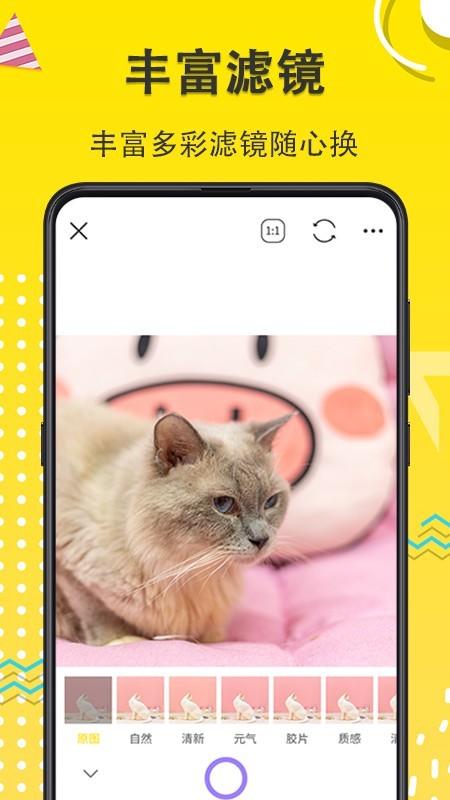 萌宠物相机安卓版下载