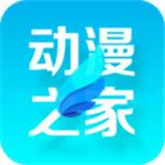 动漫之家app
