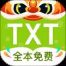 TXT全本免费小说官方版