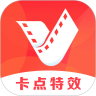 微视频剪辑app