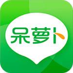 呆萝卜手机app