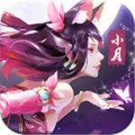 青丘狐传说手机版