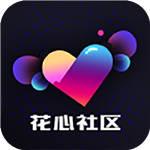花心社区app安卓版