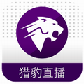 猎豹直播app官方版