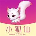 小狐仙直播软件app